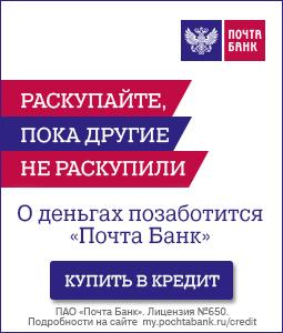 Баннер Почта-банка